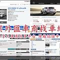 美國車商拍賣平台,原廠認證中古車網站.jpg