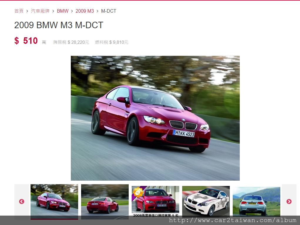 大家一定很好奇BMW M3 F80新車售價495萬起,下圖為2009年BMW M3 M-DCT價格就要510萬,想知道Eric這台3年的BMW M3從美國買車運回台灣價格多少錢嗎??  這台3年車回台灣總價(國外購買含運)才花NT$200萬出頭,省了一半以上的錢耶!