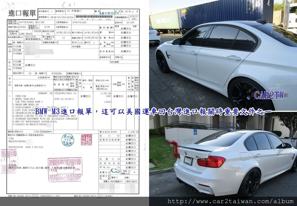 BMW M3進口報單,這可以美國運車回台灣進口報關時重要文件之一