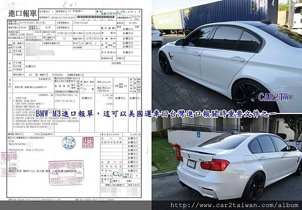 BMW M3進口報單,這可以美國運車回台灣進口報關時重要文件之一.jpg