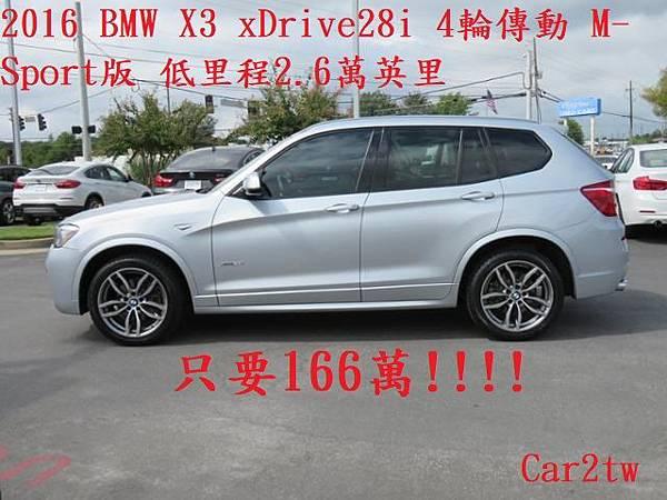 2016 BMW X3 xDrive28i 4輪傳動 M-Sport版 低里程2.6萬英里 $166萬,配備:大螢幕、抬頭顯示器、Harman Kardon音響、倒車顯影、PDC駐車雷達、全景天窗、HID頭燈、keyless Go  運動版變速箱、車頂架、19吋鋁圈、跑車座椅、跑車方向盤附換檔撥片、黑頂棚、Nevada真皮座椅、雙前座加熱椅