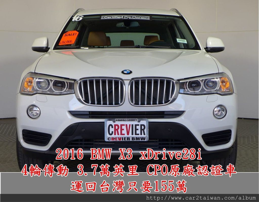 2016 BMW X3 xDrive28i 4輪傳動 3.7萬英里 CPO原廠認證車,運回台灣只要155萬
