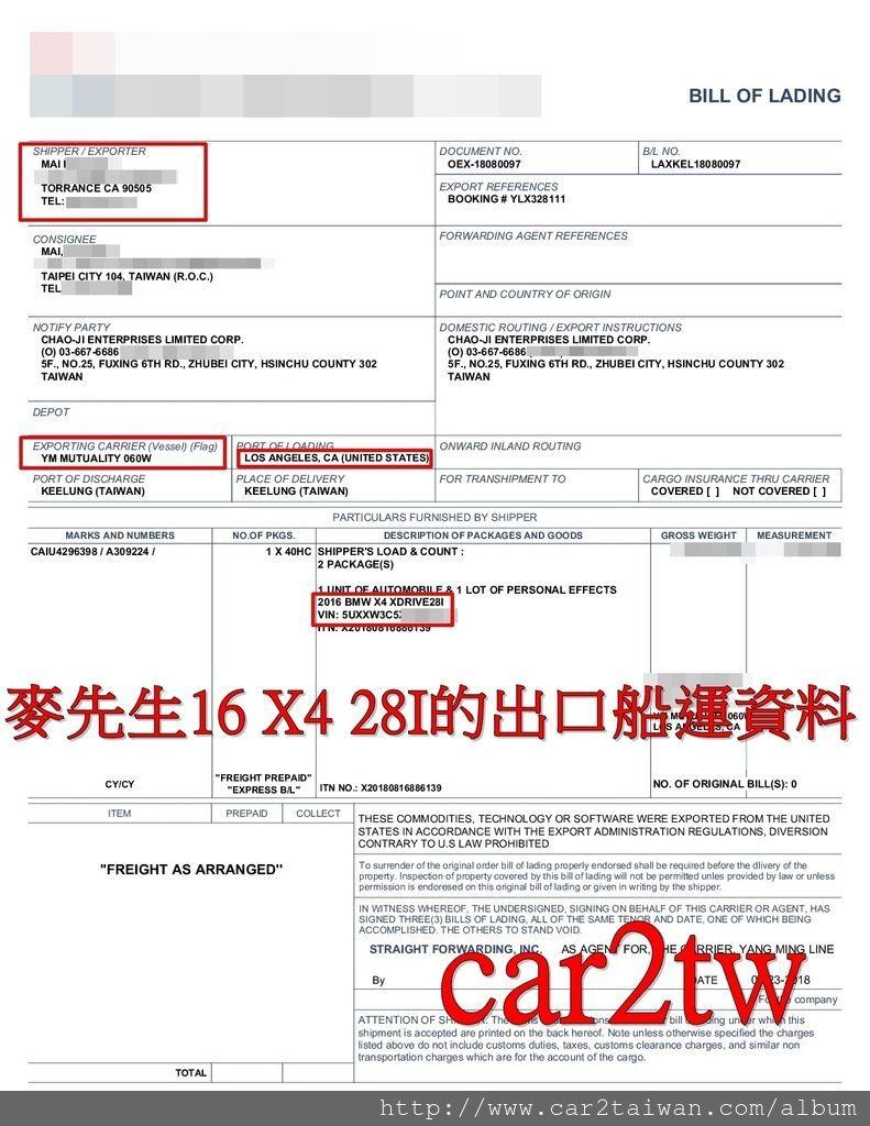 麥先生16年BMW X4從LA港口到台灣基隆港的船運出口資料