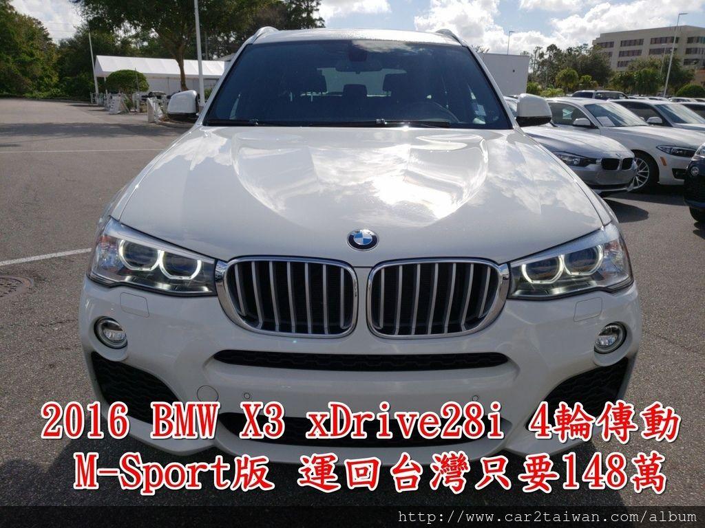 2016 BMW X3 xDrive28i 4輪傳動 M-Sport版 運回台只要148萬