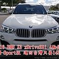 2016 BMW X3 xDrive28i 4輪傳動 M-Sport版.jpg