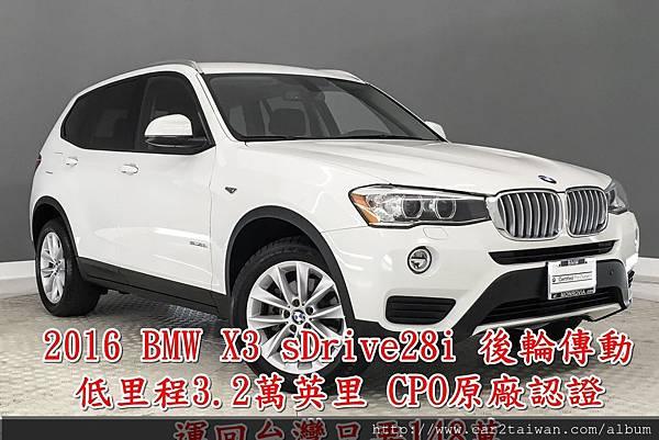 2016 BMW X3 sDrive28i 後輪傳動 低里程3.2萬英里 CPO原廠認證 運回台灣只要148萬.jpg