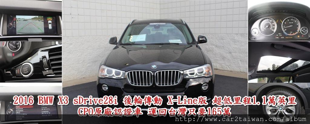 2016 BMW X3 sDrive28i 後輪傳動 X-Line版 超低里程1.1萬英里 CPO原廠認證車 運回台灣只要165萬.jpg