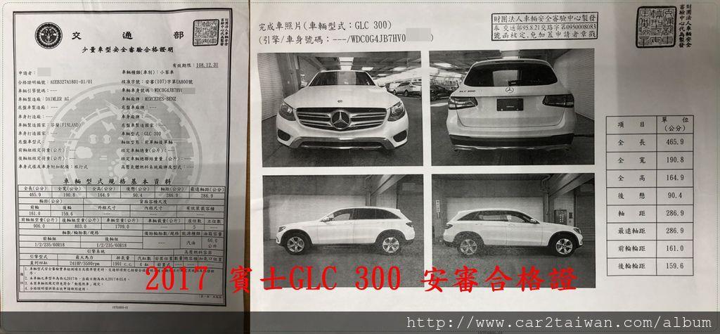 car2tw代辦進口2017賓士GLC300 安審法規文件,進口車運回台灣不容易,需要通過層層檢驗(俗稱ARTC車測),  通過車測才會核發安審合格證,安審合格證有什麼用呢?想要可以領牌上路,安審合格證可是不可少的喔!