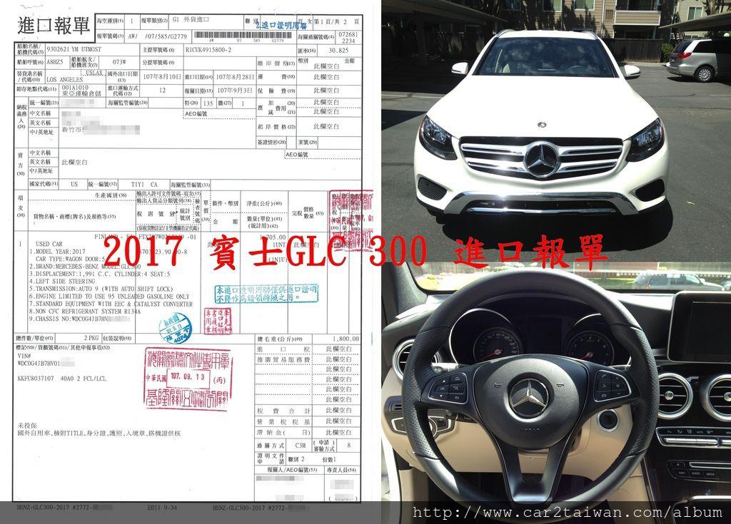 外匯車直購-賓士GLC300 關稅資料-進口報單 2017賓士GLC300外匯車進口報單,有此進口報價單表明此車已從美國運回臺灣。