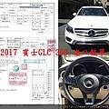 GLC300進口報單.jpg