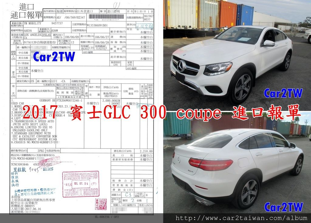 2017 賓士GLC 300 coupe 進口報單這台賓士GLC 300 coupe是Car2TW協助代辦進口回台灣,從進口報單中可以看到車輛的基本資料也可以看到是從美國那個港口海運回台灣的