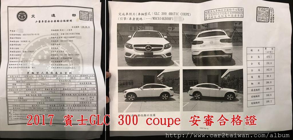 2017 賓士GLC 300 coupe  安審合格證2017 賓士GLC 300 coupe完成ARTC車輛檢測後取得安審合格證的照片,安審合格證重要嗎? 這樣說好了,沒有這一張安審合格證就無法領牌上路,你認為重要嗎?