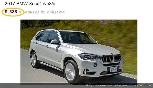 17年BMW X5 xDrive35i 新車價格