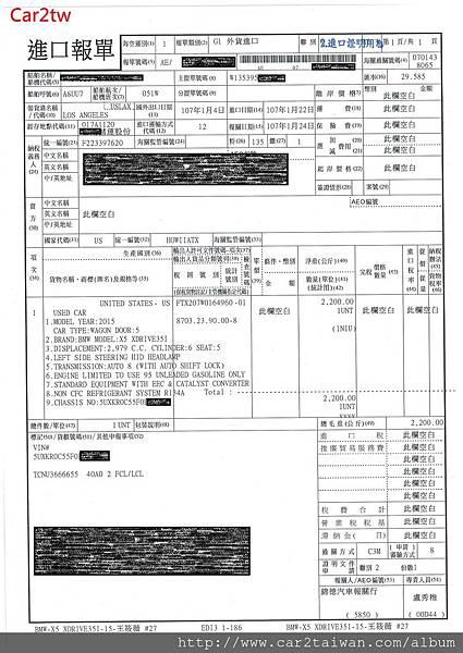BMW X5 xDrive35i進口報單
