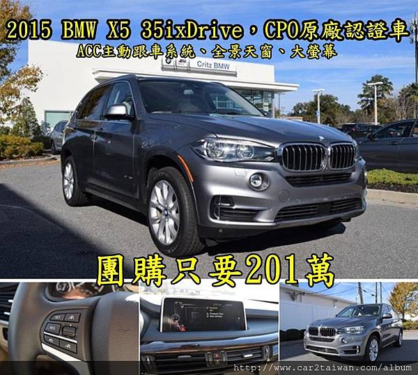 ACC主動跟車系統、全景天窗、大螢幕運回台灣只要201萬.jpg