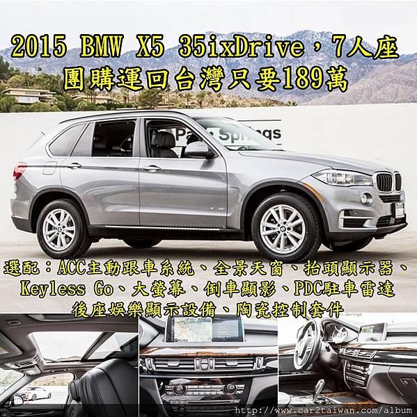 2015 BMW X5 35ixDrive,7人座團購運回台灣只要189萬.jpg