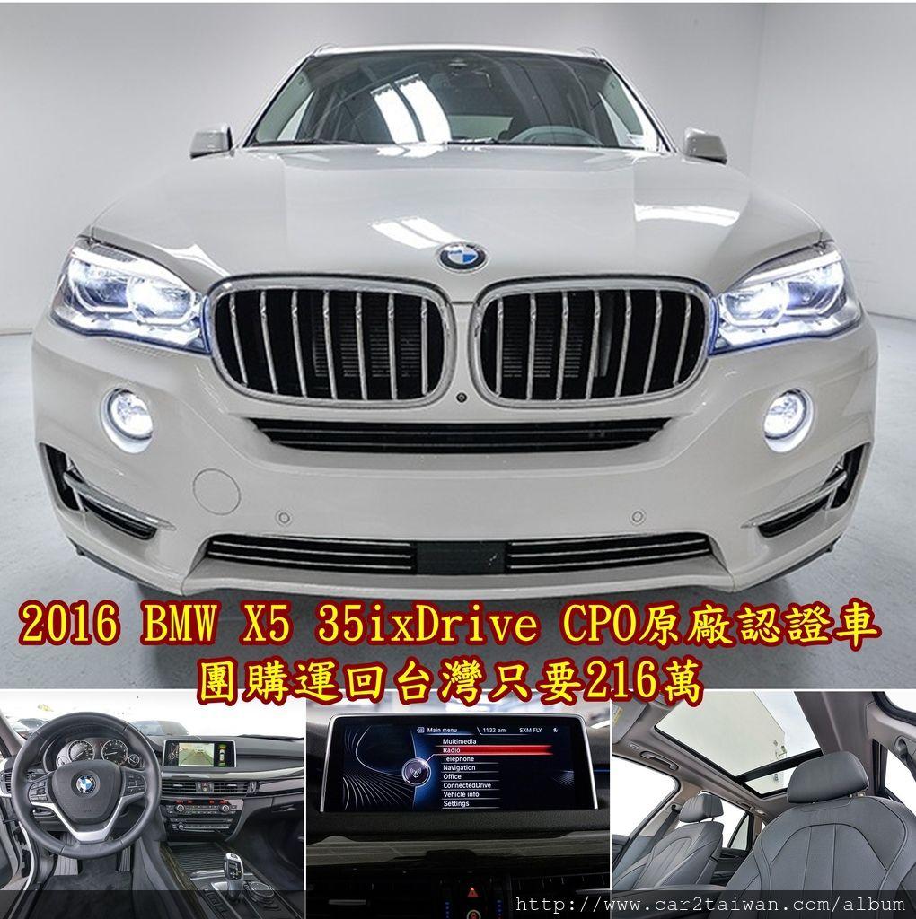 2016 BMW X5 35ixDrive,CPO原廠認證車團購運回台灣只要216萬.jpg