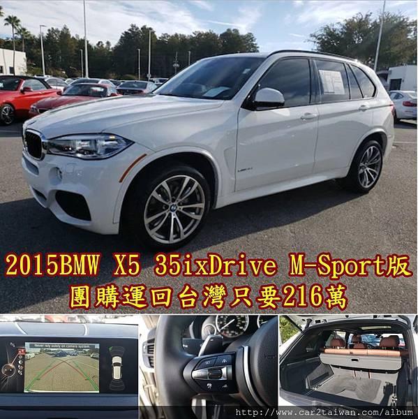 2015 BMW X5 35ixDrive M-Sport版.jpg