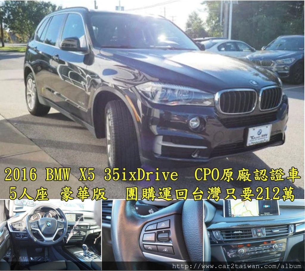 2016 BMW X5 35ixDrive CPO原廠認證車5人座 豪華版 團購運回台灣只要212萬.jpg