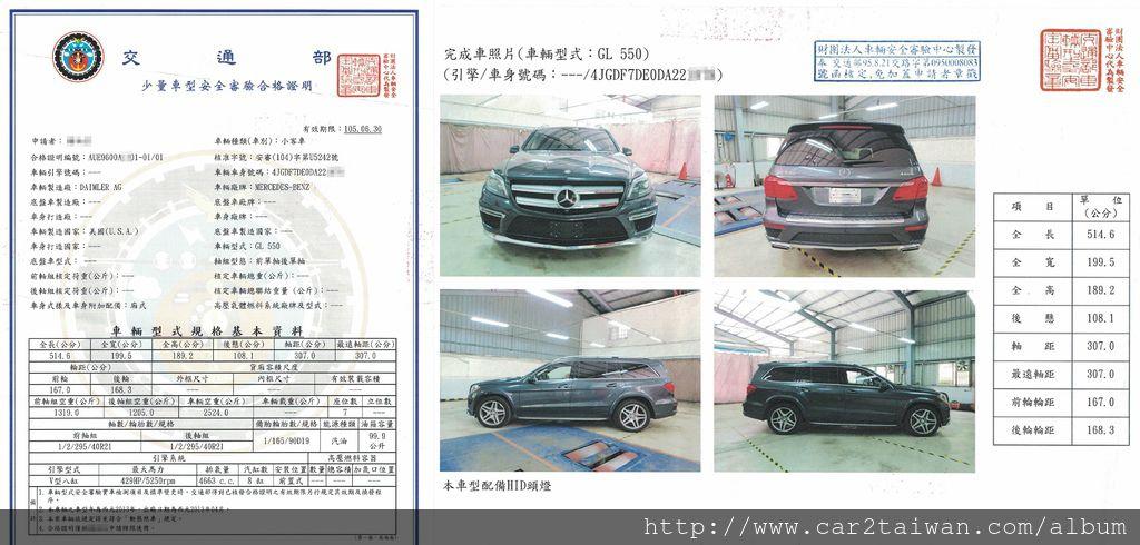 2013 Benz GL550 4MATIC安全審驗合格證明