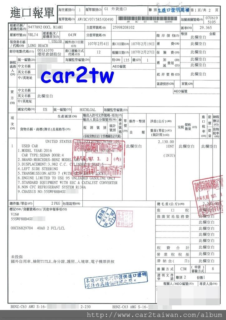 16年黃先生Benz C63 S進口報單