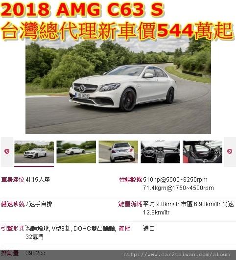 2018 C63s AMG 新車售價