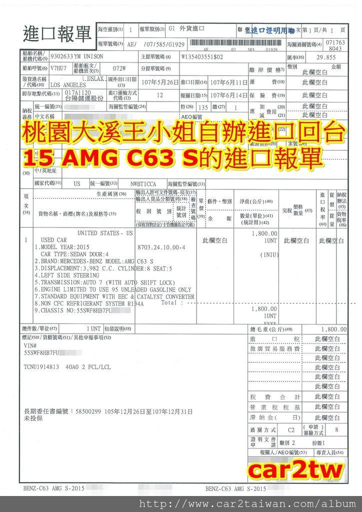 王小姐自辦進口外匯車15年 C63S AMG回台的進口報單