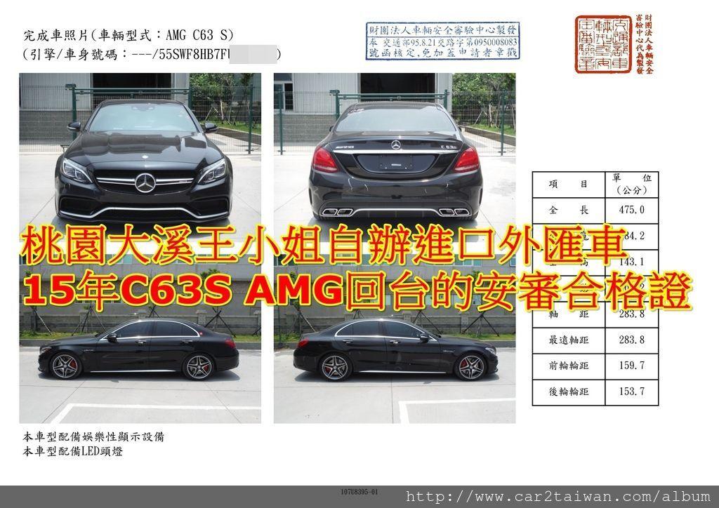 王小姐自辦進口外匯車15年 C63S AMG回台的安審合格證車測報告