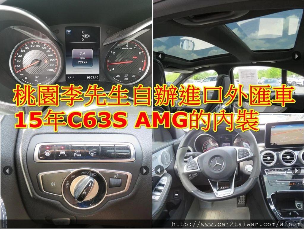 桃園李先生自辦進口回台的15 C63S AMG~