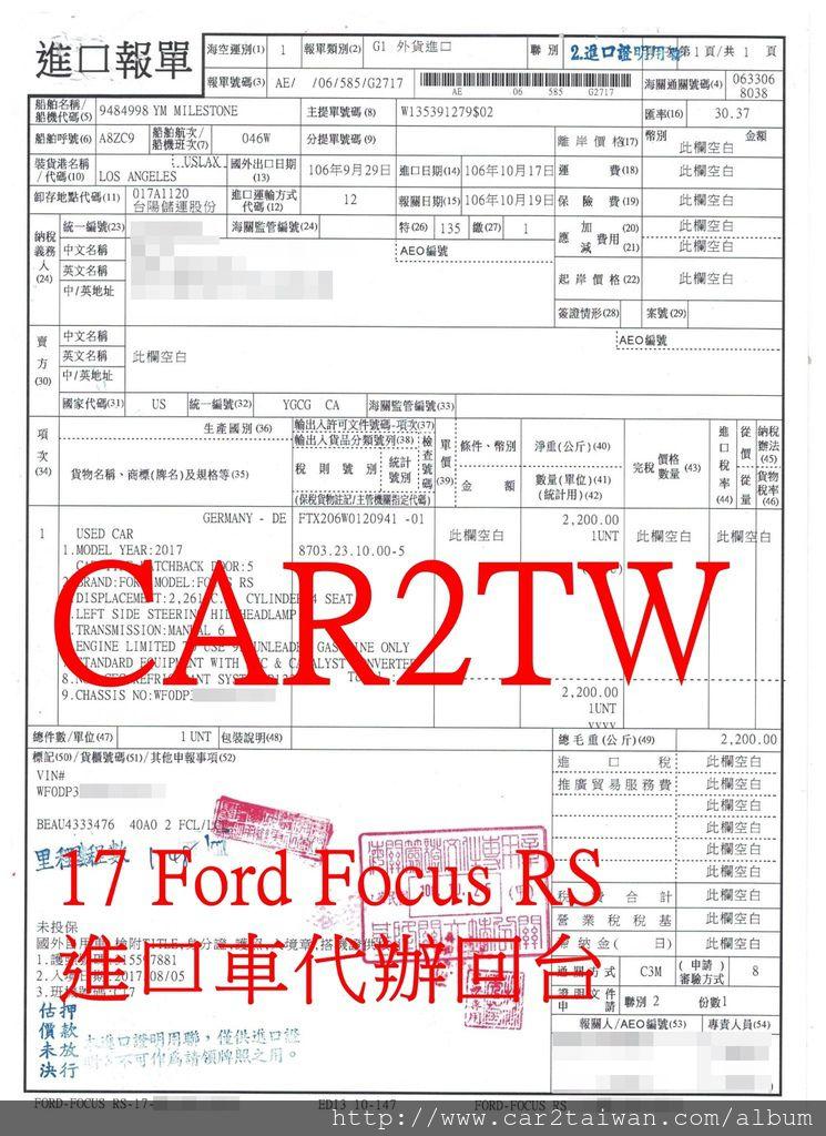 LEO自辦進口17 FORD RS的進口報單