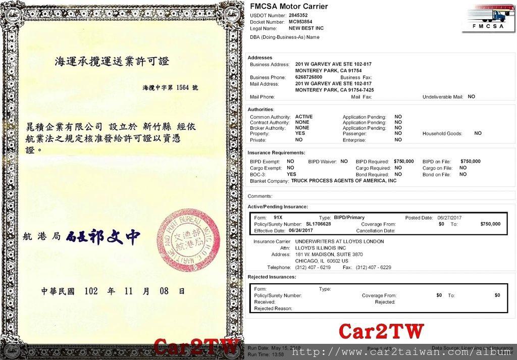 Car2TW海運承攬及美國拖車執照