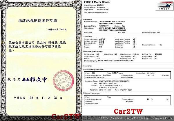 Car2TW海運承攬及美國拖車執照.jpg