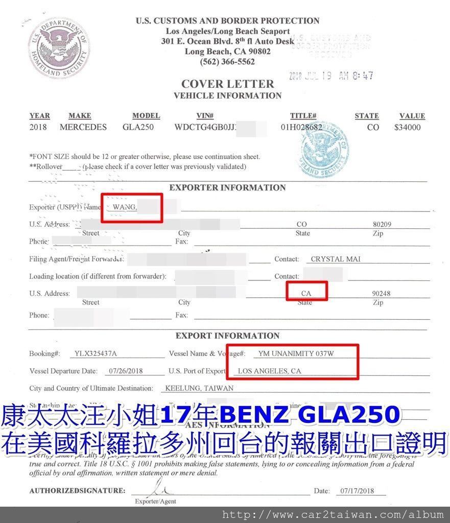 康太太汪小姐的BENZ GLA250 4MATIC在美國科羅拉多州的出口報關證明