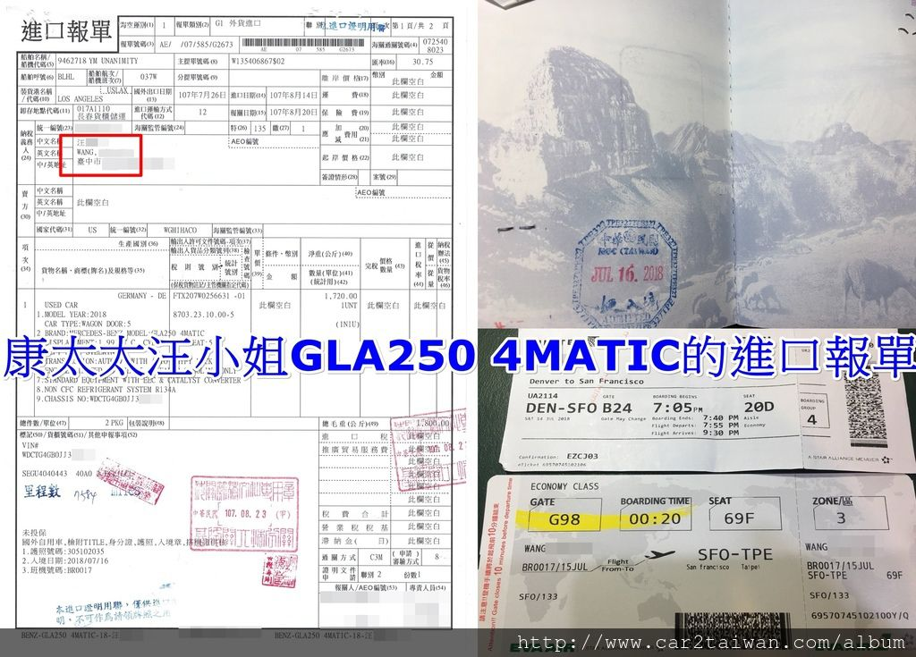 康太太汪小姐的BENZ GLA250 4MATIC美國科羅多拉州運車回台的進口報單
