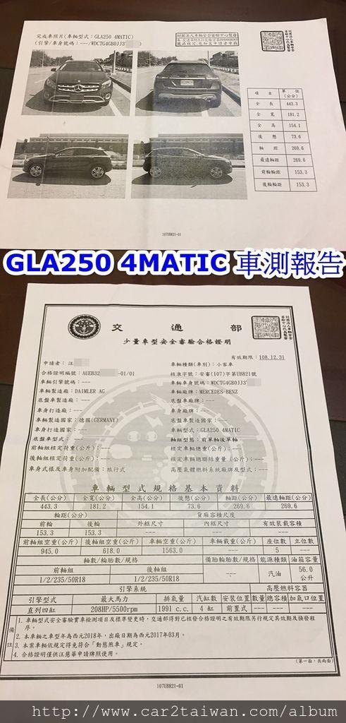 康太太汪小姐的BENZ GLA250 4MATIC車測報告