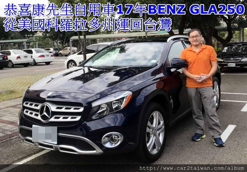 康先生從台中前來新竹監理站領牌他們的BENZ GLA250 4MATIC的領牌照片