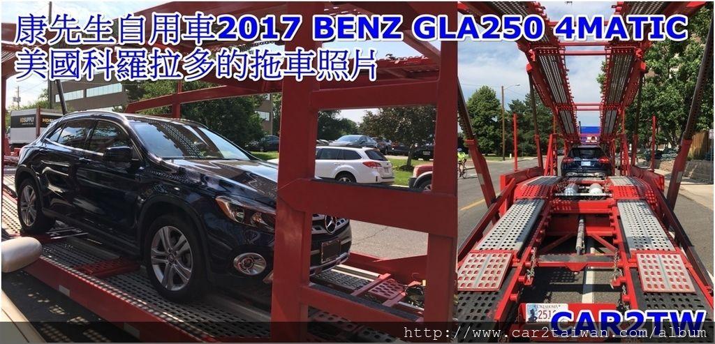 康太太汪小姐的BENZ GLA250 4MATIC 美國科羅拉多州拖車照片