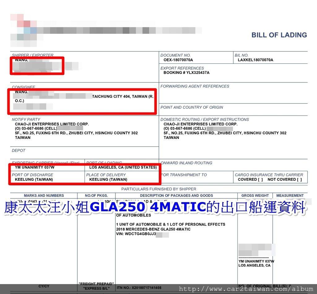 康太太汪小姐的BENZ GLA250 4MATIC出口船運資料