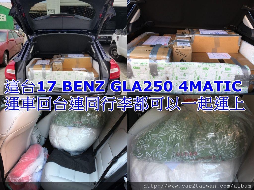 2017 BENZ GLA250 4MATIC運車回台灣把行李也一起運回來了