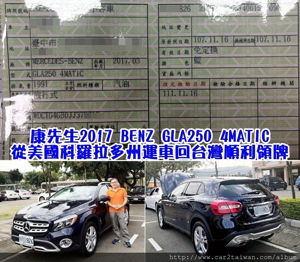 康先生在新竹監理所領牌照片,康先生從科羅拉多州自辦回台灣一台賓士外匯車GLA250