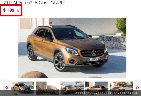GLA200新車價