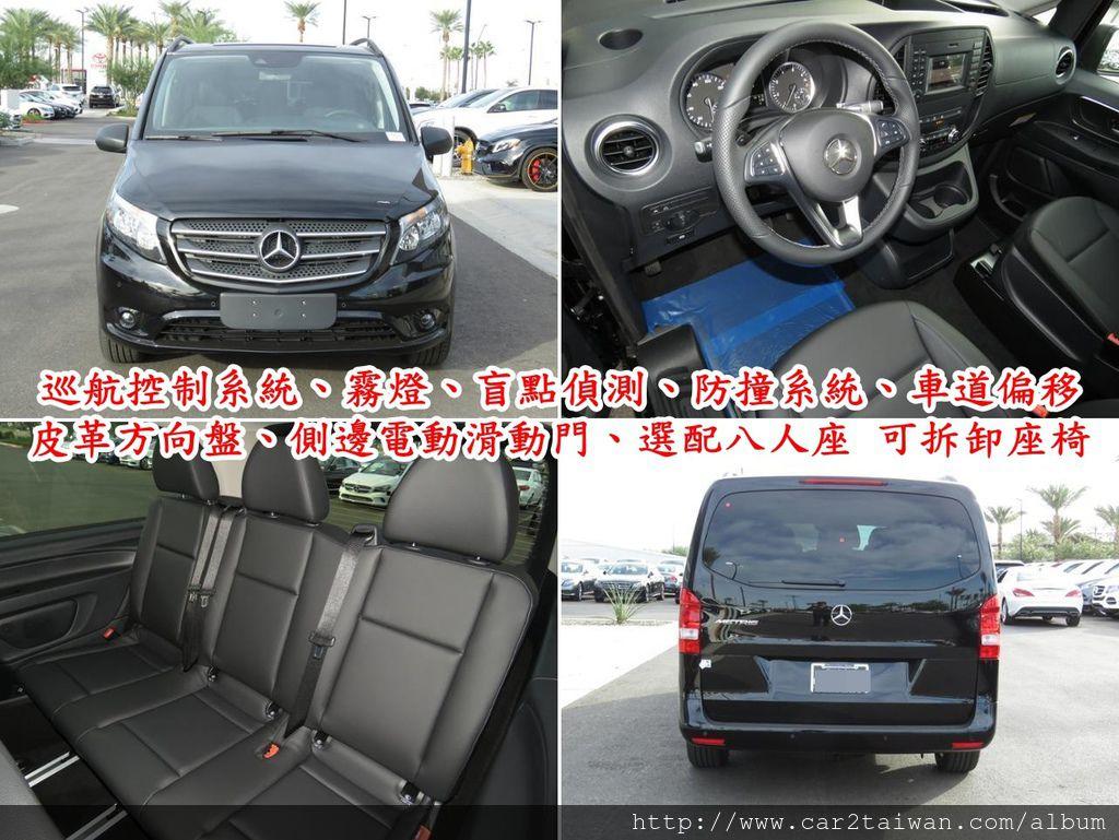 團購Mercedes-Benz Metris配備:巡航控制系統、霧燈、盲點偵測、防撞系統、車道偏移、皮革方向盤、側邊電動滑動門、選配八人座可拆卸座椅.jpg
