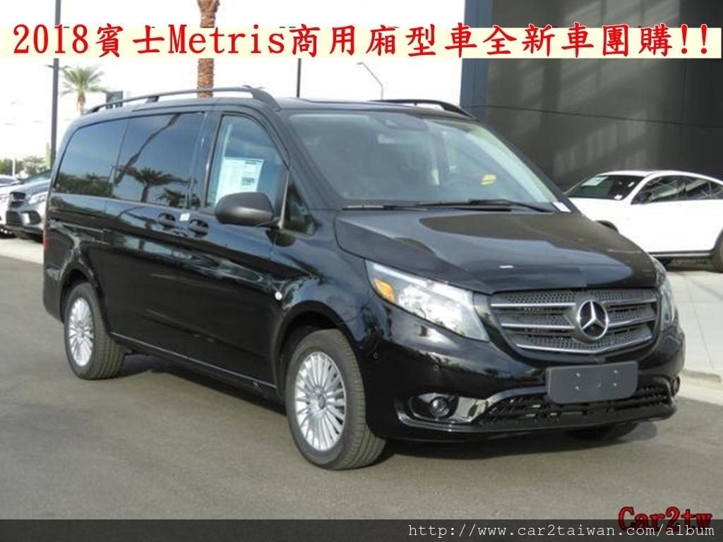 2018賓士Metris商用廂型車全新車團購!!Mercedes-Benz Metris Passenger Van外匯車團購
