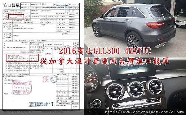 2016賓士GLC300 4MATIC從加拿大溫哥華運回台灣進口報單.jpg