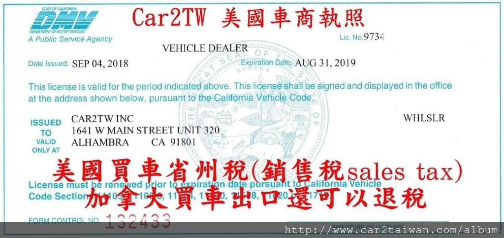 CAR2TW美國車商營業執照