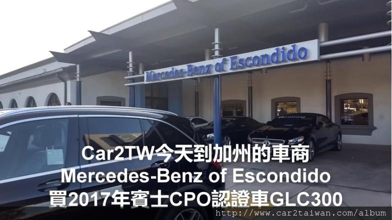 Car2TW代購外匯車2017年賓士CPO GLC300在美國加州的車商Mercedes-Benz of Escondido實況影片