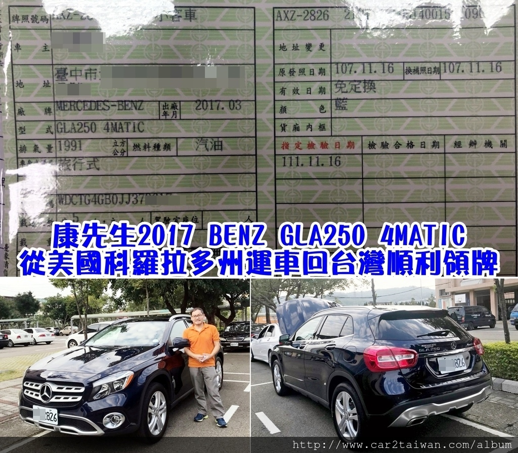 康先生從美國科羅拉多州將2017 BENZ GLA250 4MATIC運車回台灣順利交車領牌