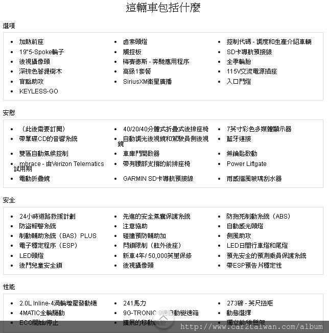 17 CPO GLC300 COUPE配備及規格介紹表