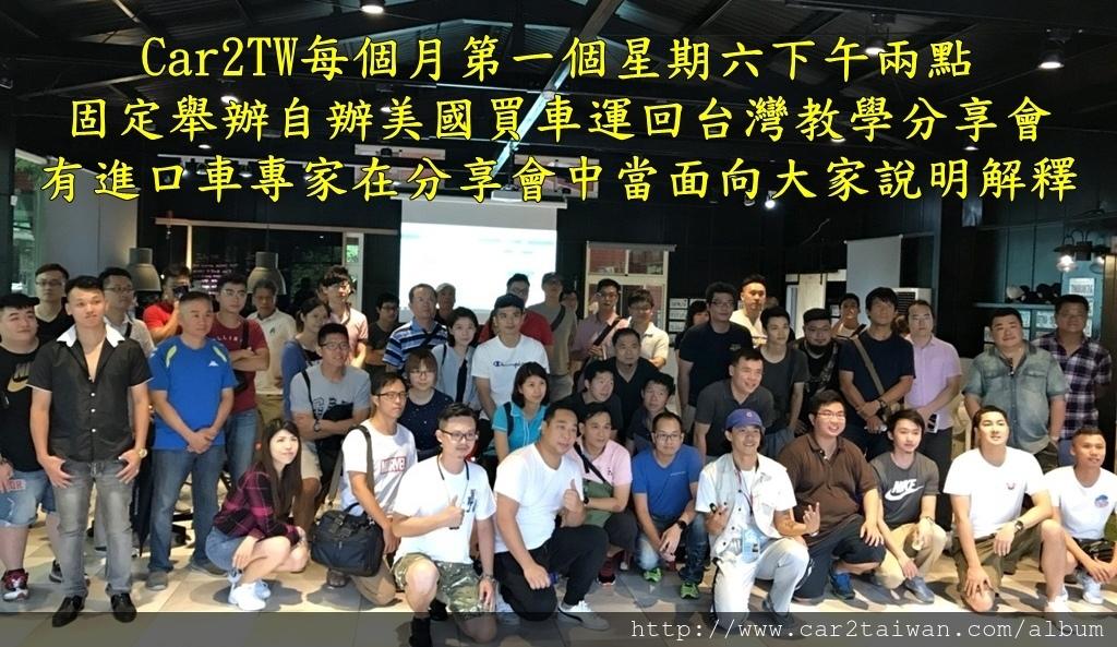 Car2TW每個月第一個星期六下午兩點 固定舉辦自辦美國買車運回台灣教學分享會 有進口車專家在分享會中當面向大家說明解釋