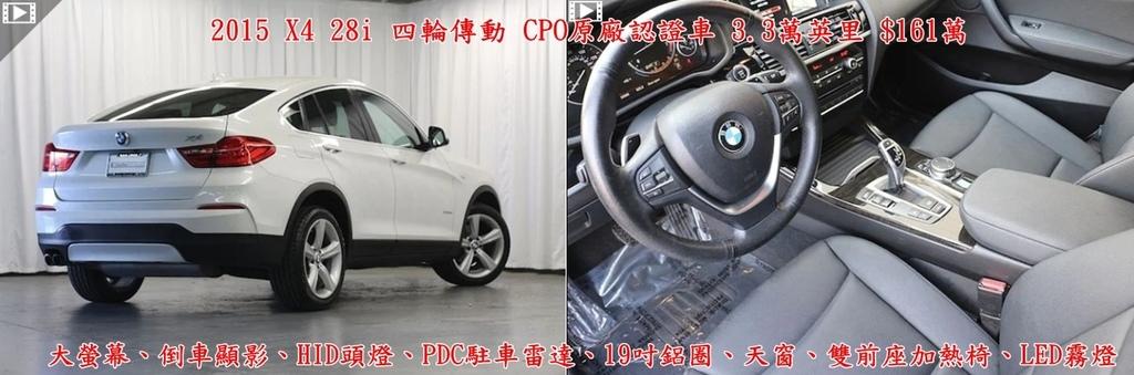 BMW X4 外匯車